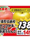 サンつがるりんご・きおうりんご 138円(税抜)