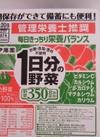 1日分の野菜 880円(税抜)