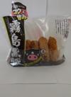 霧島黒豚メンチカツ 322円(税込)