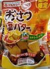 おさつ塩バター味 178円(税抜)