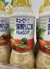 深煎りごまドレッシング 329円(税抜)