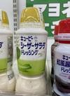 シーザーサラダドレッシング 329円(税抜)