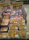 訳ありいか天 158円(税抜)