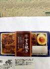 じっくり煮込んだ牛すき焼き重 498円(税抜)