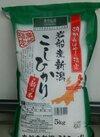 岩船産新潟コシヒカリ 1,980円(税抜)