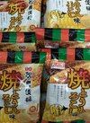 ミニ歌舞伎揚 焼きとうもろこし味 148円(税抜)
