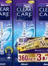 【メガネのアイ】 コンタクトレンズ消毒液 クリアケア3本パック 1,980円