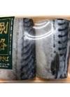 塩さば(昆布漬)大サイズ切身 298円(税抜)