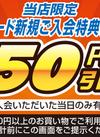 当店限定★Tカード新規ご入会特典クーポン 50円引