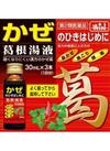 葛根湯液WS 458円(税抜)