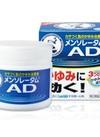 メンソレータムADクリーム 880円(税抜)