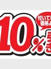 生理用品全品 10%引