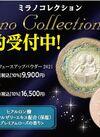ミラノコレクション フェースアップパウダー2021 9,000円(税抜)