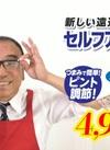 セルフアジャストグラス 4,980円(税抜)