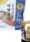 金しゃりおにぎり とろさば味噌漬焼 198円
