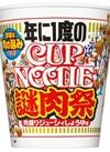 カップヌードルビッグ 謎肉祭 208円(税抜)