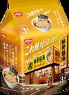 これ絶対うまいやつ!豚骨醤油 248円(税抜)