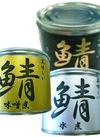 美味しい缶詰缶(味噌煮・醤油煮・水煮) 198円(税抜)