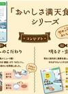 満天食堂シリーズ 鯖(さば)の味噌煮風 65g 150円(税抜)