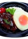 ロコモコ丼 390円(税抜)
