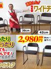 肘掛け付きワイドチェア 42cm 2,980円(税抜)