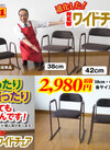 肘掛け付きワイドチェア 38cm 2,980円(税抜)