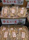 わけあり干し芋(白太) 798円(税抜)