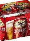 本麒麟 588円(税抜)