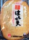 はも味天ぷら 100円(税抜)
