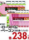 ロースハム・ベーコン 238円(税抜)