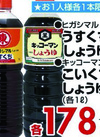 うすくちしょうゆ 178円(税抜)
