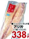 アジ片 338円(税抜)