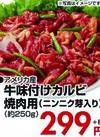 牛味付けカルビ焼肉用(ニンニク芽入り) 299円(税抜)