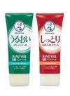 メンソレータム薬用ハンドベール 各種 348円(税抜)