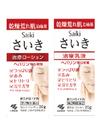 さいき ローション/乳液 798円(税抜)