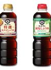 ●特選丸大豆しょうゆ ●減塩しょうゆ 238円(税抜)