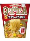 QTTA(クッタ)コクしょうゆ味 98円(税抜)