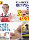 セルフアジャストグラス(メガネ型ルーペ) 4,980円(税抜)