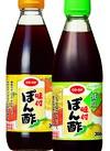 味付けぽん酢(オリジナル・減塩) 98円(税抜)