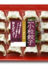 ひとくち小粒ギョーザ 148円(税抜)
