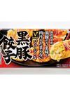 黒豚餃子 198円(税抜)
