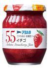 55ジャム(イチゴ・ブルーベリー・オレンジママレード) 238円(税抜)