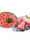 宮崎牛もも肉各種 698円(税抜)