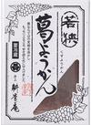 若狭葛ようかん 580円(税抜)
