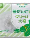 笹だんご風クリーム大福 100円(税抜)