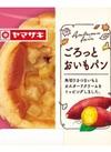 ごろっとおいもパン 98円(税抜)