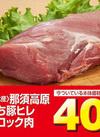 那須高原もち豚ヒレブロック肉 40%引