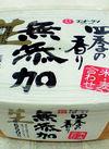四季の香り 無添加カップみそ 248円(税抜)
