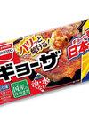 ギョーザ 138円(税抜)