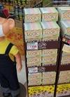 ルックホワイトラヴァーズ 118円(税抜)